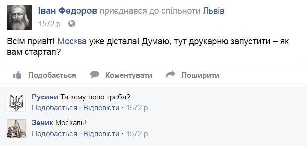 «Данило Галицький створює спільноту «Львів»: як би виглядала спільнота міста у Facebook протягом останніх 760 років