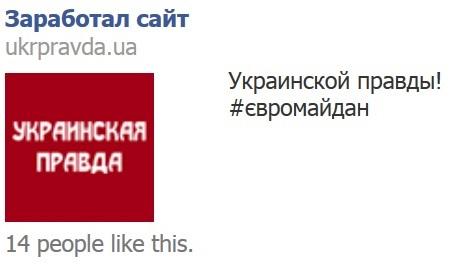 Запустився черговий клон Української Правди