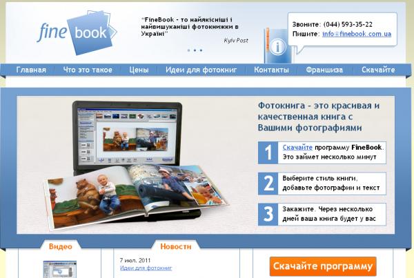 Fine Web продає сервіс друку фотокниг Finebook