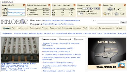 ОБОЗ.ua запустив фінансовий розділ
