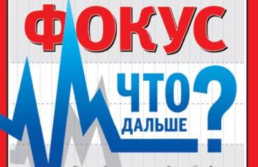 УМХ продала сайт і журнал «Фокус» соратнику Медведчука