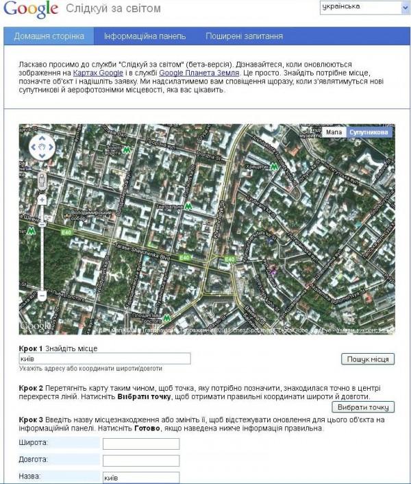 Google локалізував сервіс «Слідкуй за світом» українською