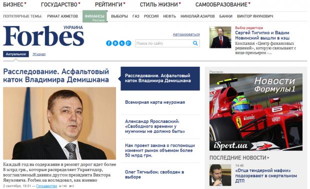 UMH запустив портал Forbes.ua
