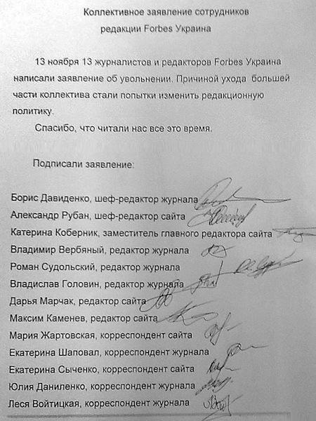 Звільнилися 14 журналістів українського Forbes