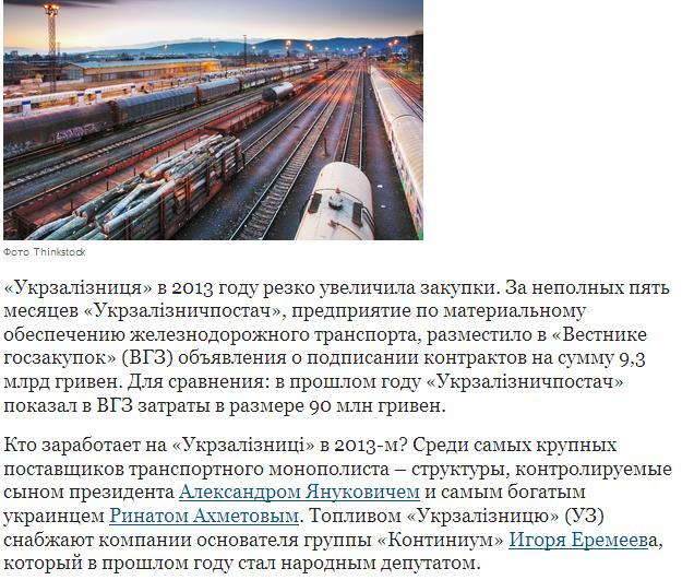 Forbes відредагував власний матеріал про переможців тендерів «Укрзалізниці», виключивши Олександра Януковича