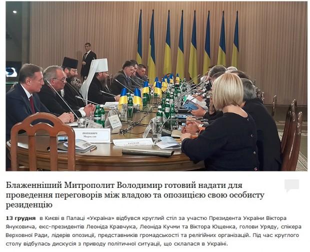УПЦ Московського патріархату «зафотошопила» представників інших церков в себе на сайті?