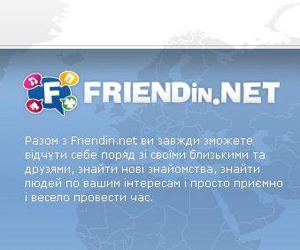 Дайджест: запуск FriendIn, грошей на 3G не буде, ріст Android в мережі life:)