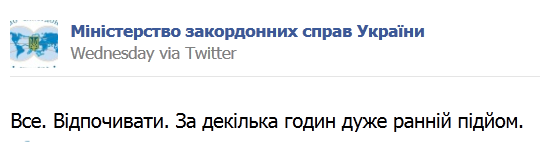 Як зганьбитись у Facebook: рецепт від українського МЗС