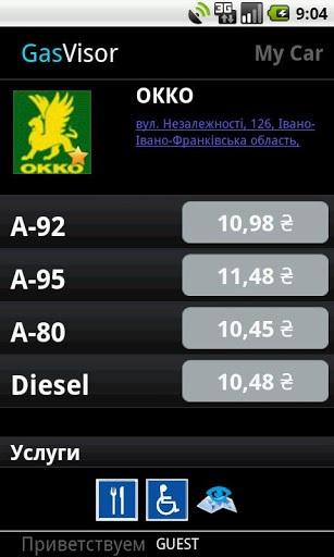 В Україні запущено додаток, який повідомляє ціни на паливо та місце розташування заправок