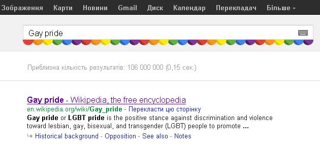 Google святкує Гей прайд (Gay Pride)
