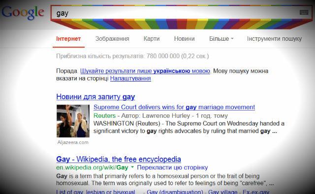 Google в честь геїв та лесбійок змінив дизайн свого пошуку