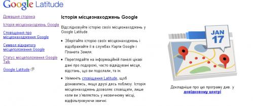 Google зберігатиме історію відвіданих вами місць