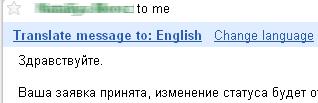 Gmail: автоматичний переклад листів з 41 мови
