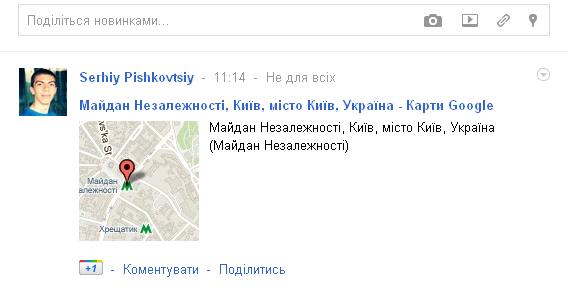 Google+ дозволив ділитися картами з Google Maps