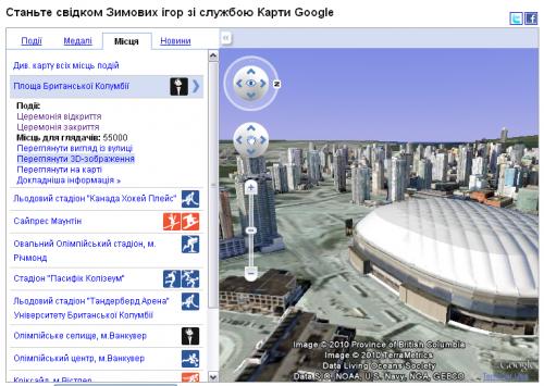 Google відкрив олімпійську сторінку (updated)