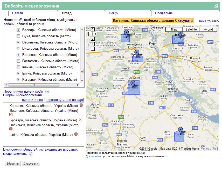 В Google AdWords  тепер можливий таргетинг по містах України