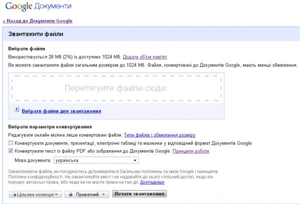 Google Docs почав розпізнавати документи українською мовою