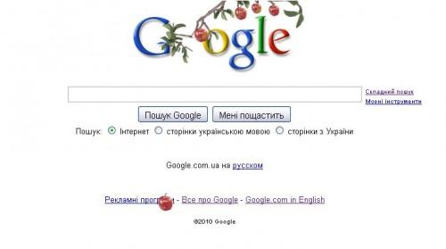 З логотипу Google почали падати яблука
