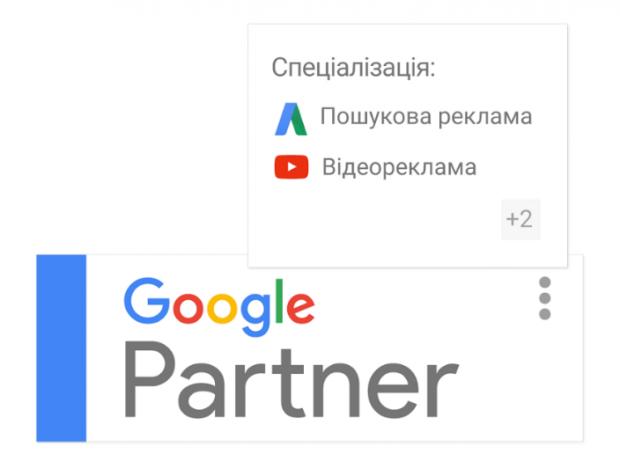 Google пропонує своїм партнерам значки спеціалізації