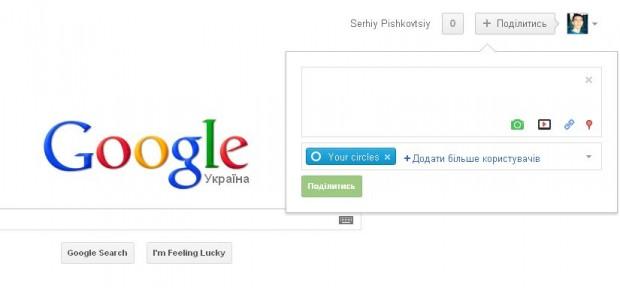 Google пожертвував головною сторінкою заради кнопки