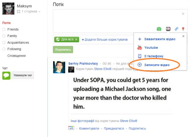 У Google+ тепер можна робити відео статуси