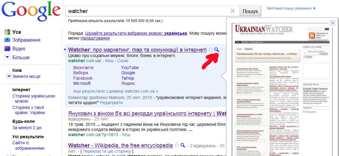 Google запустив попередній перегляд сторінок в пошуку