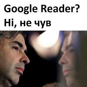 Google Reader закрили, бо він не подобався засновнику Google Ларрі Пейджу