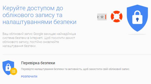 Google спрощує двофакторну аутентифікацію