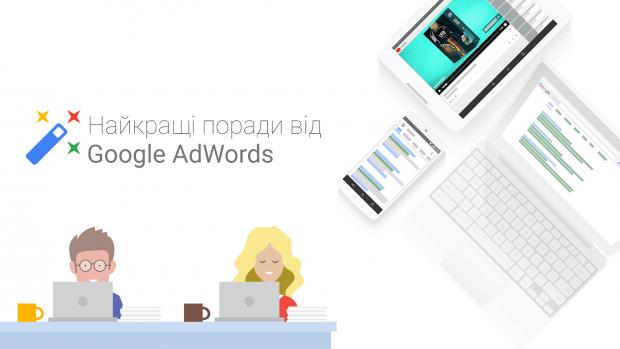 Google запускає для українців безкоштовну освітню програму про Google AdWords