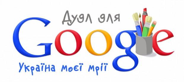 Google попросив, щоб українські школярі попрацювали над його логотипом для головної сторінки