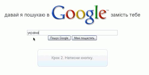 Сайт, що шукає в Google замість людей