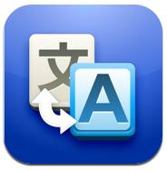 Вийшов офіційний додаток Google Translate для iPhone