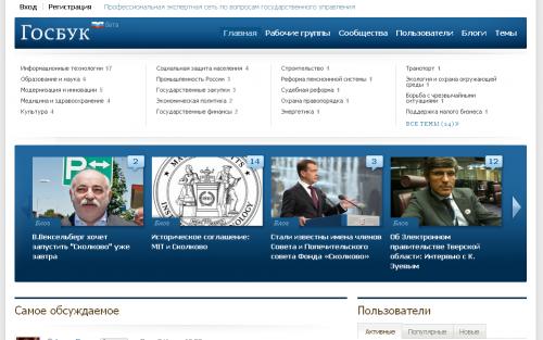 В Росії відкрили соціальну мережу для чиновників