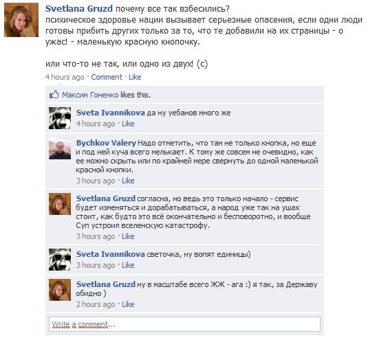Дайджест: у*бани в ЖЖ, Grape в Україні, Укрправда на iPhone, Twitter обійшов MySpace