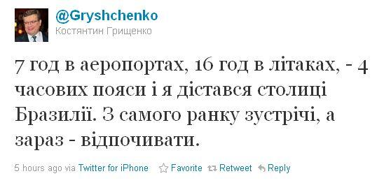 Грищенко писатиме про візит у Бразилію і Мексику в твітері