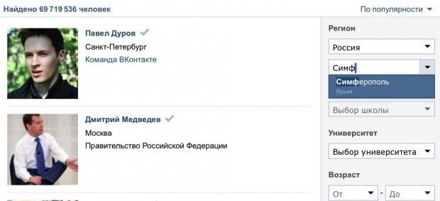 ВКонтакті показуватиме росіянам Крим як частину Росії