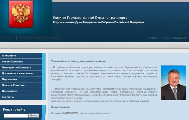 Українські хакери продовжують знущатись над депутатами російської Держдуми