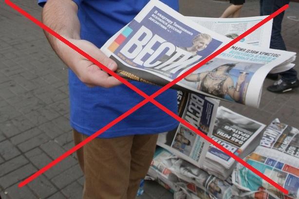 В редакції газети «Вести» відбувається обшук, сайт не працює