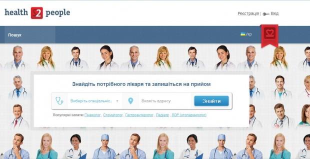 Новий інтернет сервіс дозволяє знайти в Києві клініку і записатися на прийом до лікаря