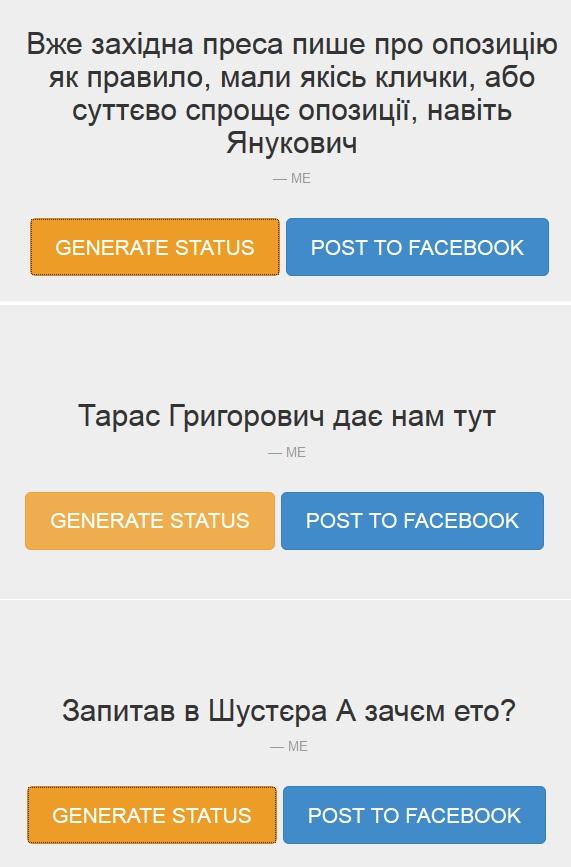 Запустився сервіс автоматичної генерації статусів у Facebook
