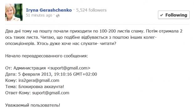 Все більше українських депутатів стають жертвами фішингу. Що робити?