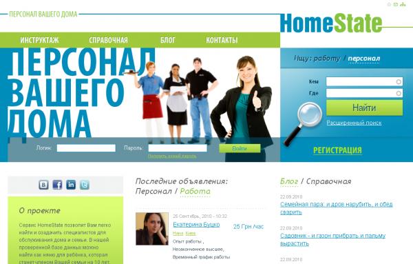 В Україні відкрився онлайн сервіс пошуку персоналу для дому