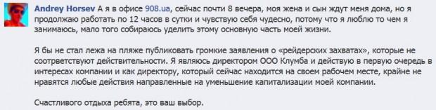 Засновник українського стартапу Клумба.Ua заявляє про рейдерське захоплення проекту інвестором (оновлено)