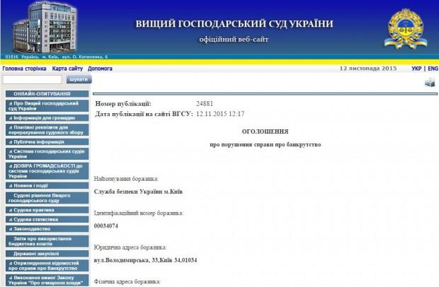 На сайті Вищого господарського суду України зявилось повідомлення про банкрутство Служби безпеки України
