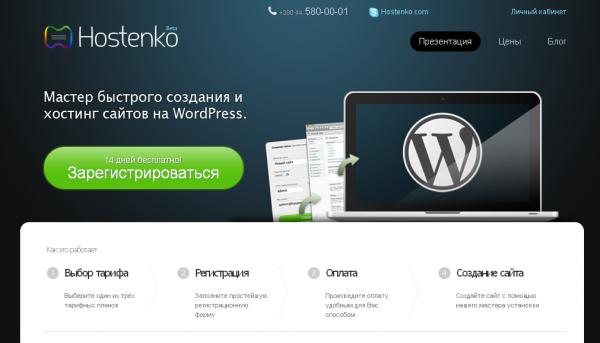 В уанеті відкрився хостинг провайдер блогів на Wordpress