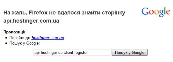 В Україні запустився новий freemium хостинг – Hostinger (оновлено)
