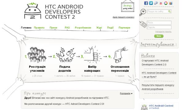 В Україні розпочався другий конкурс HTC Android Developers Contest