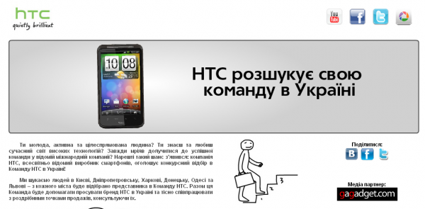 HTC шукає регіональних представників в Україні