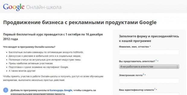 Google проведе навчальний курс з інтернет маркетингу
