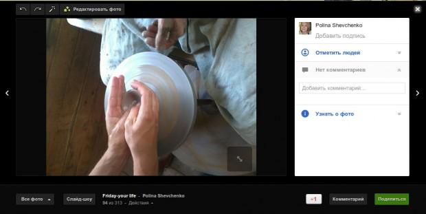Google+ фото: проглядання слайд шоу та завантаження архівом